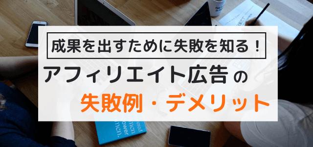 アフィリエイト広告の失敗例・デメリット【事前にチェック】
