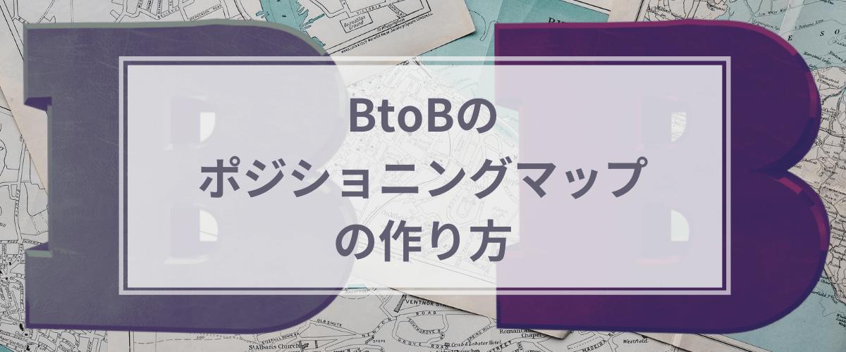 BtoBのポジショニングマップの作り方