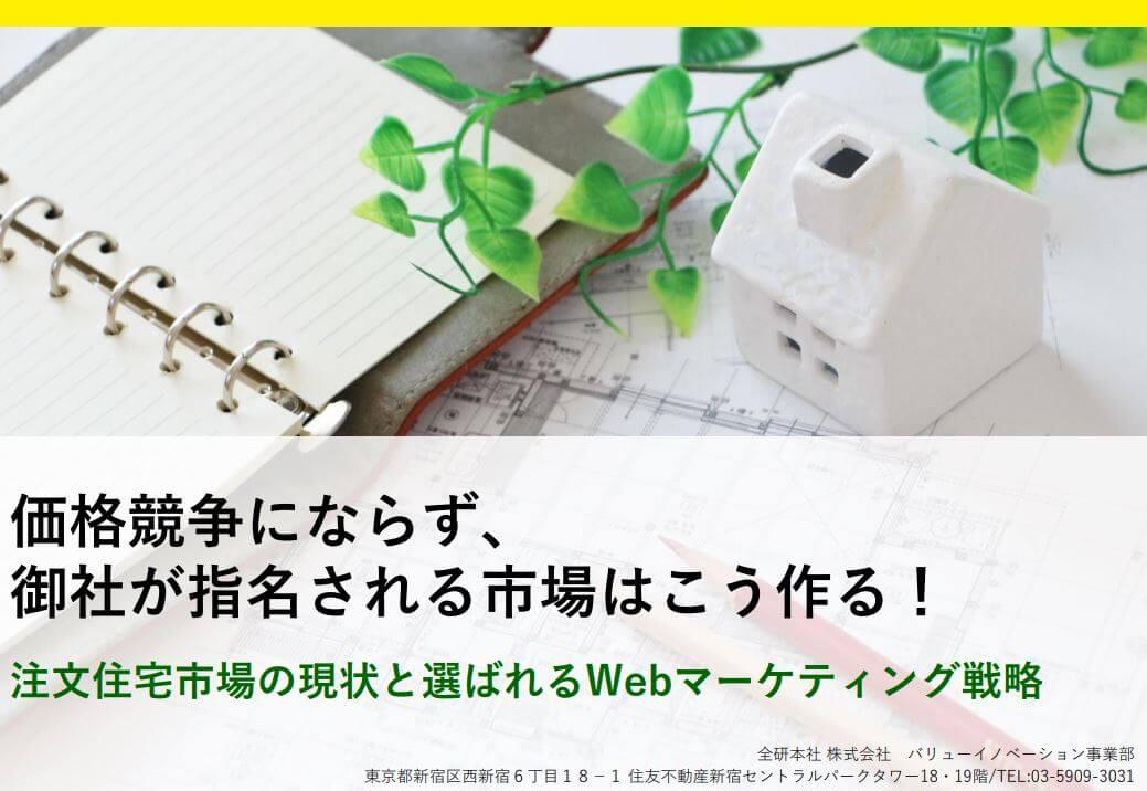 【資料】売れる注文住宅会社が秘密にしている反響獲得戦略