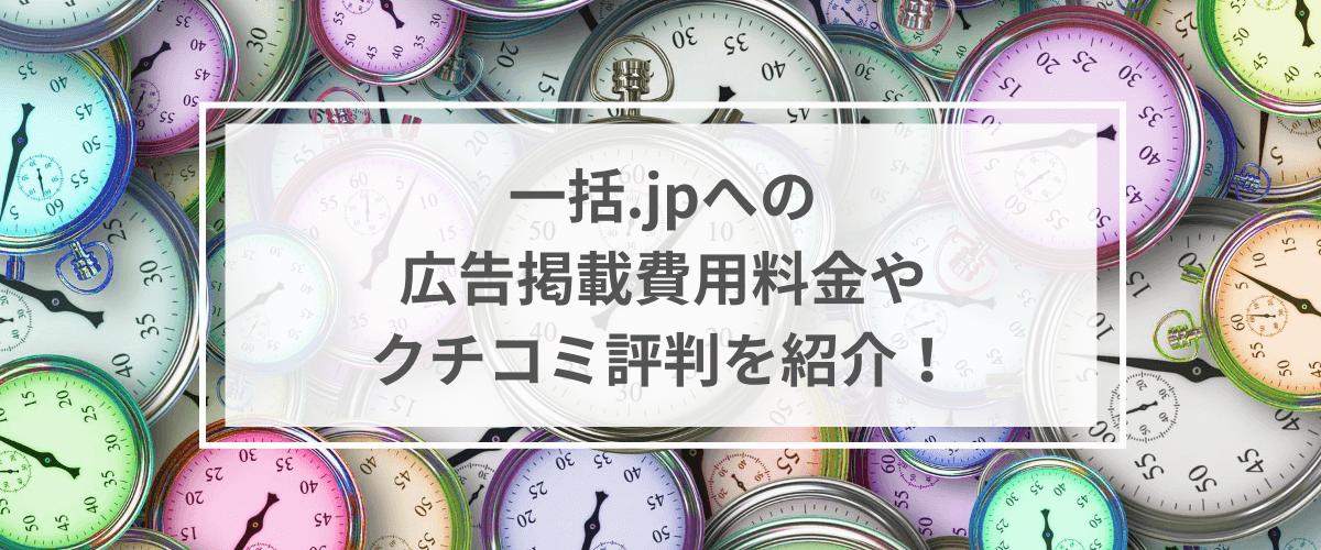 一括.jpへの広告掲載費用料金やクチコミ評判を紹介!