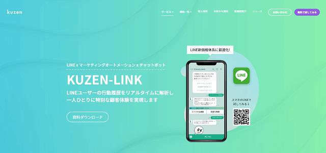 KUZEN-LINKキャプチャ画像