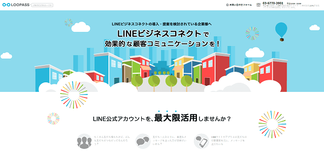 LINEビジネスコネクトキャプチャ画像
