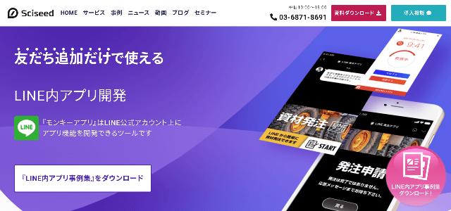 サイシード モンキーアプリ
