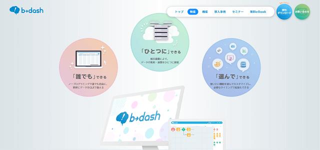 b→dashキャプチャ画像