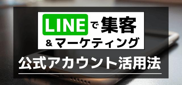 集客にLINE公式アカウントを最大限活用する方法