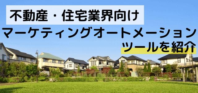 【不動産・住宅業界向け】MA(マーケティングオートメーション)ツールまとめ