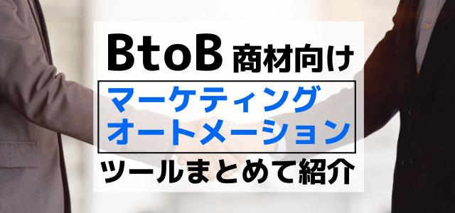 BtoB向けマーケティングオートメーション(MA)ツールを比較