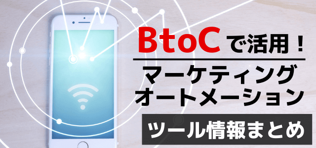 BtoCで活用できるマーケティングオートメーション(MA)ツールを比較