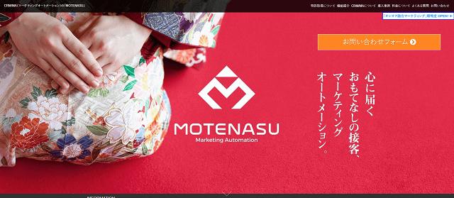 MOTENASUキャプチャ画像
