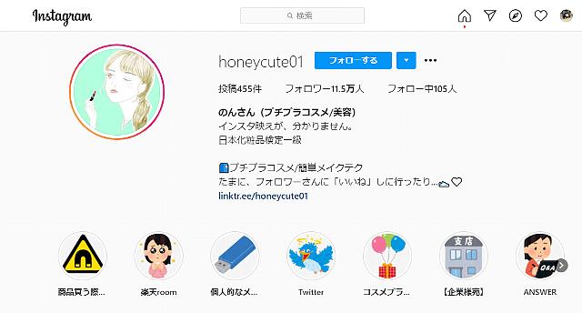 のんさんインスタグラム(プチプラコスメ/美容)