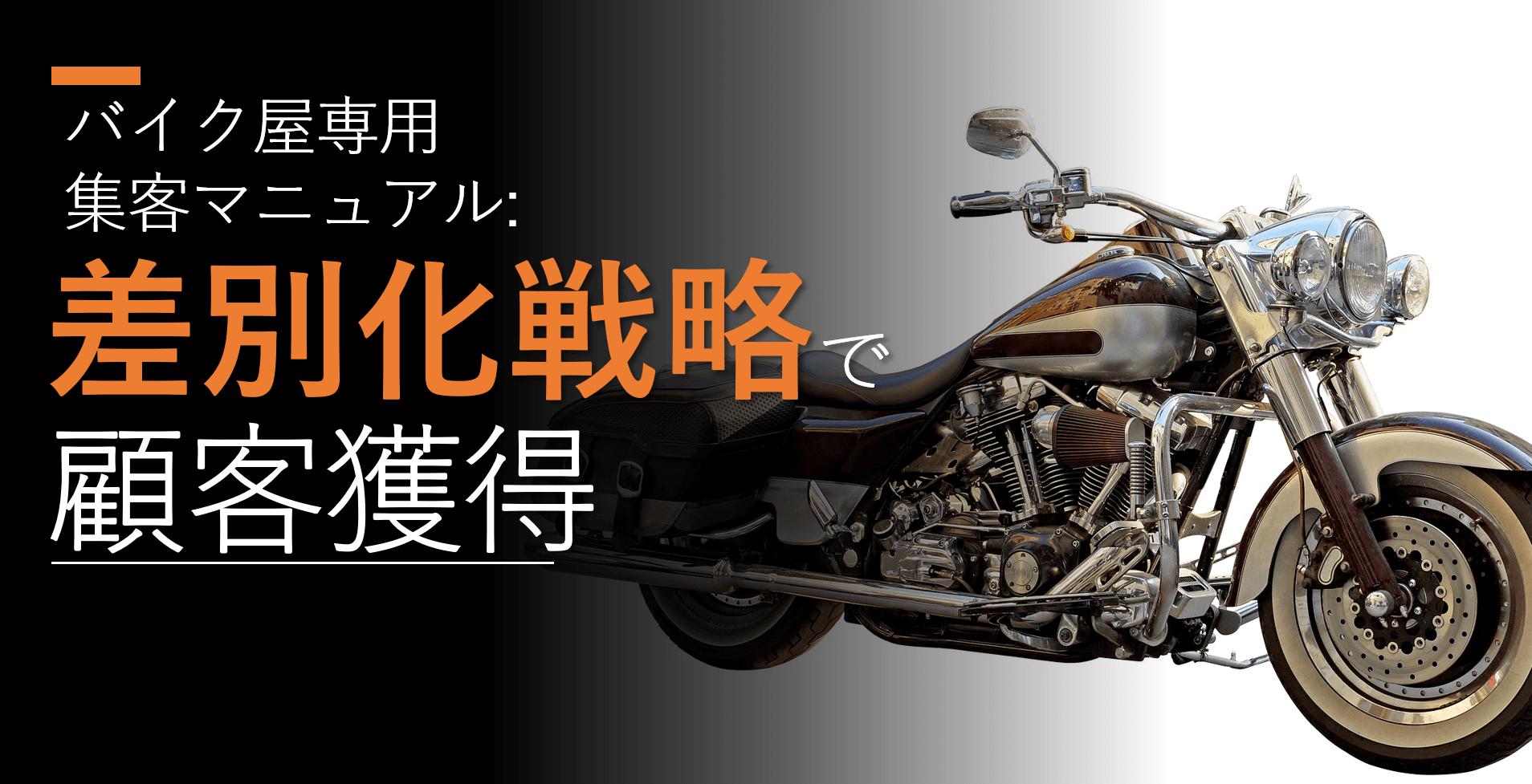 バイク屋で使いたい集客・広告マニュアル【差別化戦略で顧客獲得】