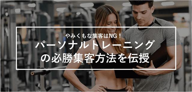 パーソナルトレーニングジムの集客方法とマーケティング戦略