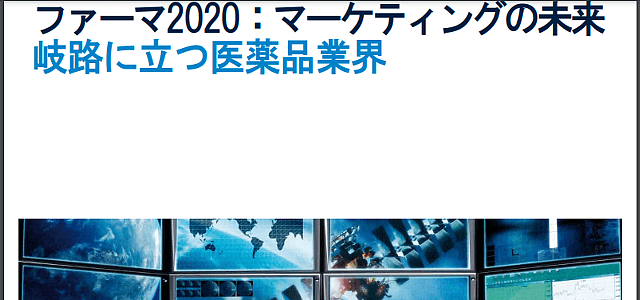 ファーマ2020:マーケティングの未来