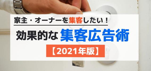家主(大家)・オーナーを集客したい!効果的な集客広告術【2021年版】