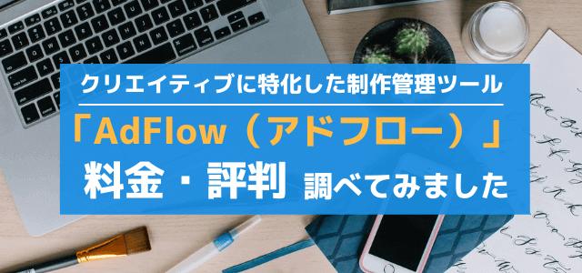 AdFlow(アドフロー)の料金や評判・口コミをリサーチ