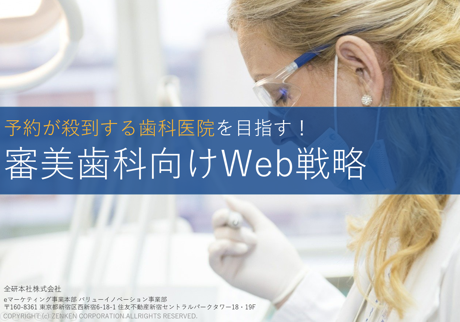 【資料】予約が殺到する審美歯科医院を目指す!審美歯科向けweb戦略