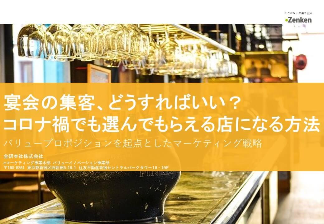 【資料】宴会の集客 どうすればいい?コロナ禍でも選んでもらえる店になる方法