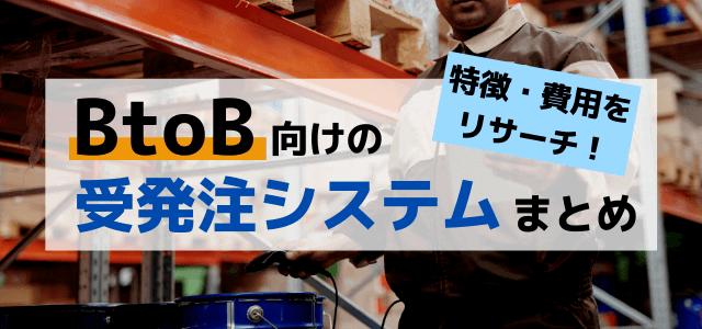BtoB向けの受発注システムをまとめて比較!料金・特徴を調査