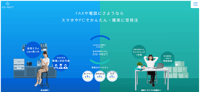 CO-NECTキャプチャ画像
