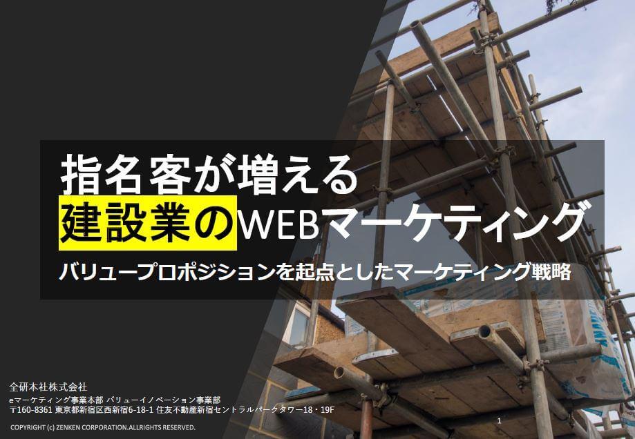 【資料】指名客が増える建設業のWEBマーケティング