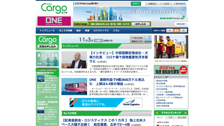 Daily Cargo電子版