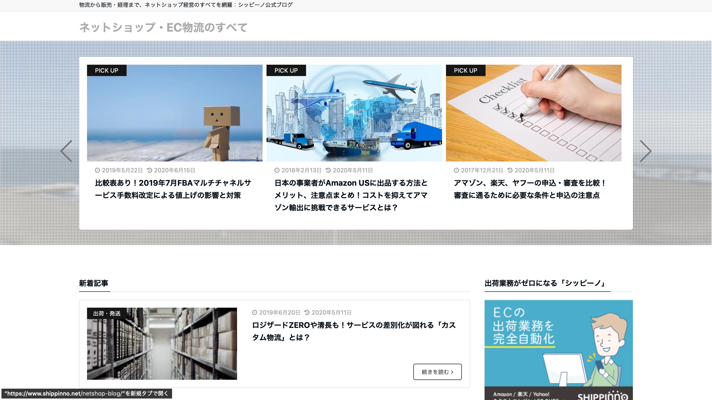 シッピーノ公式ブログ ネットショップ・EC物流のすべて