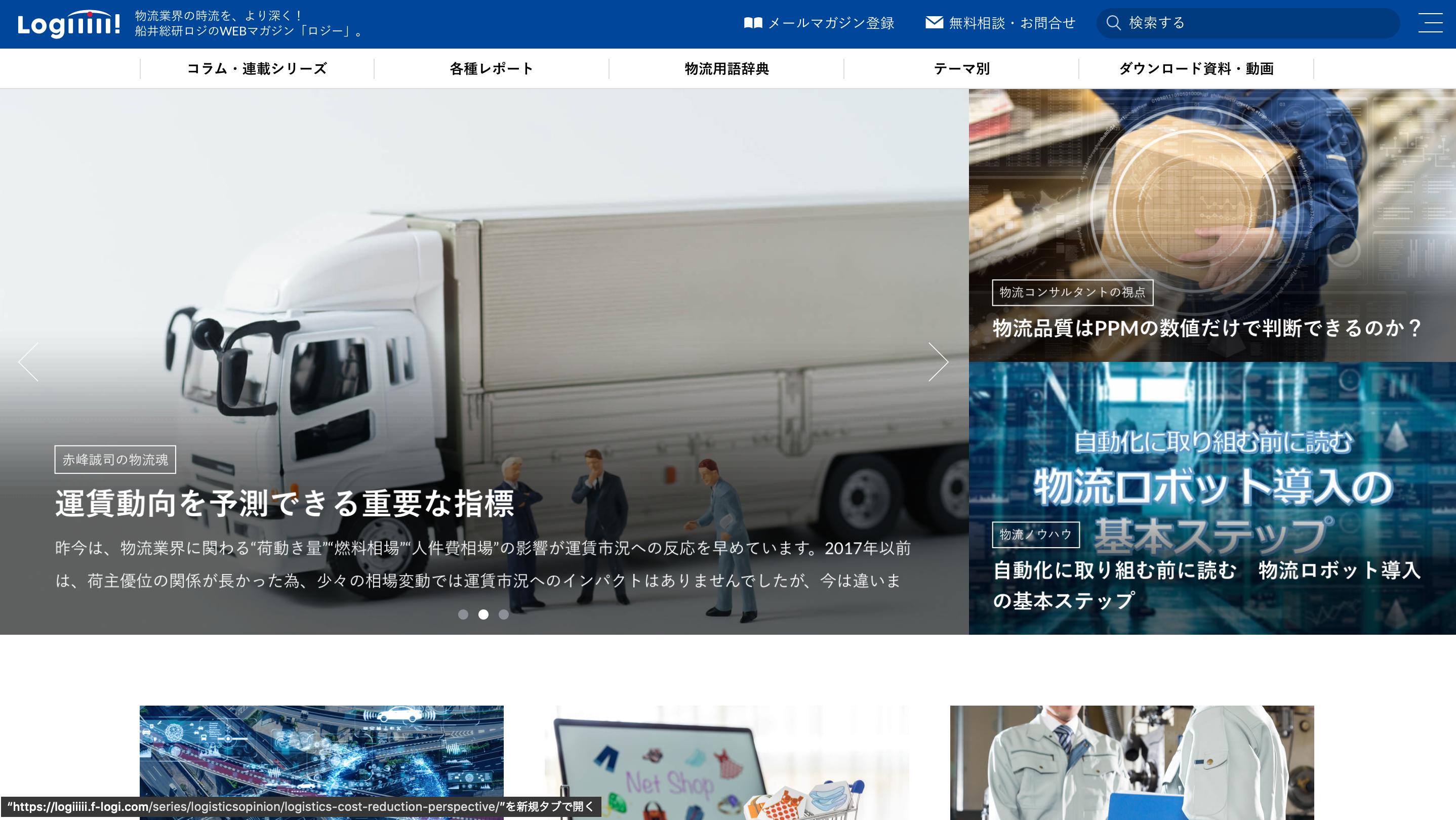 ロジー 船井総研ロジのWebマガジン