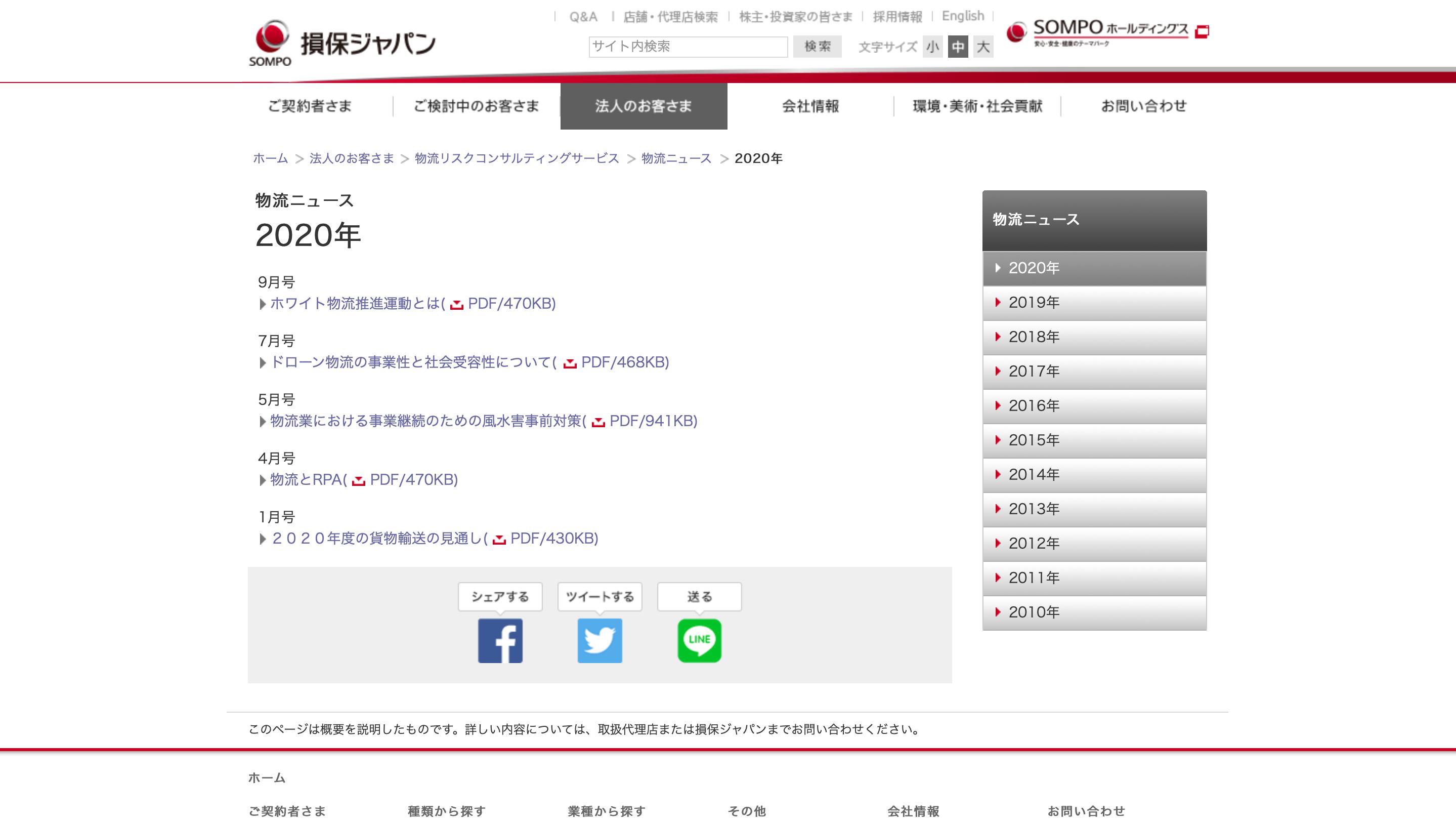 損保ジャパン 物流ニュース