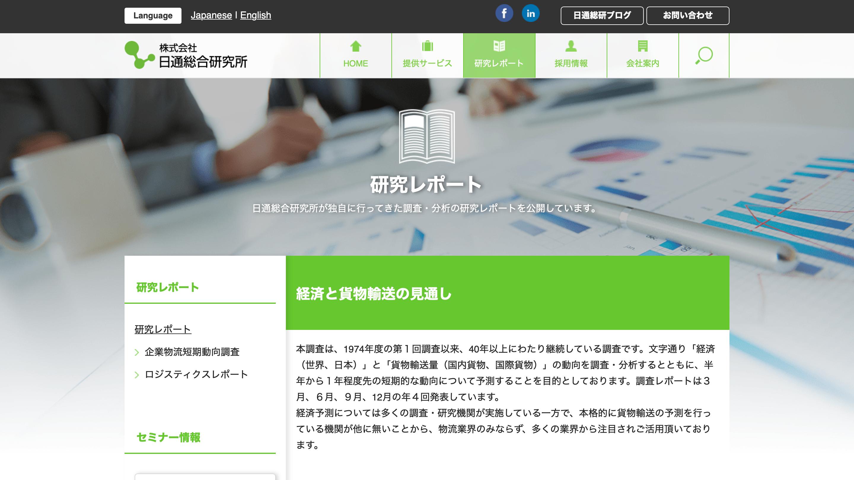 日通総合研究所 研究レポート