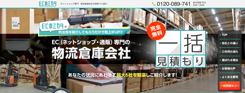 ECのミカタ ネットショップ専門 物流倉庫会社を無料でご紹介