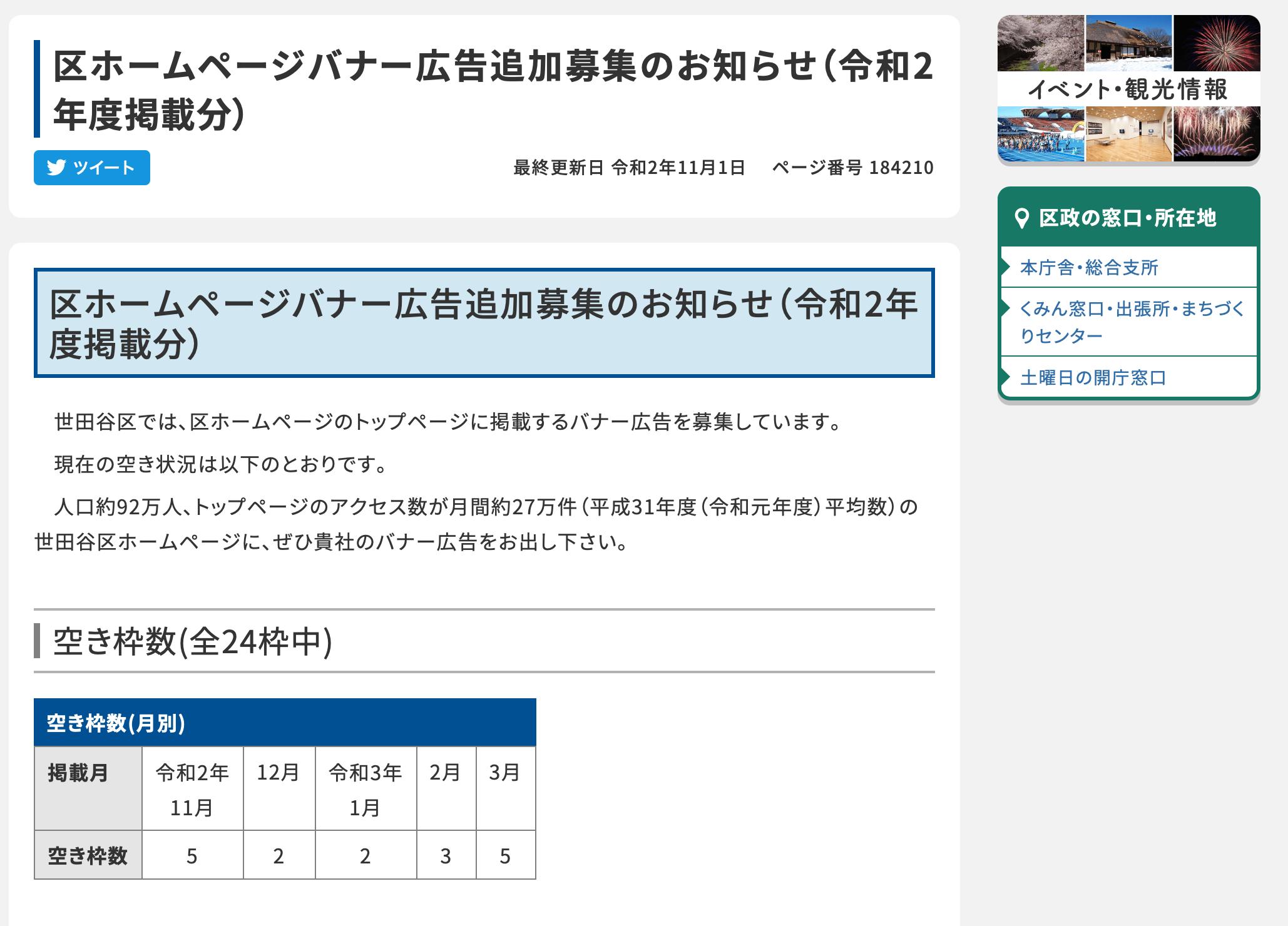 世田谷区役所ホームページバナー広告