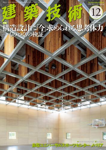 月刊建築技術