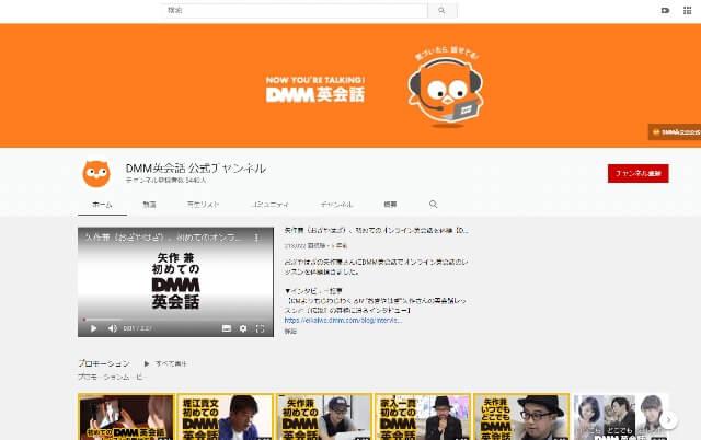 DMM英会話youtubeチャンネル