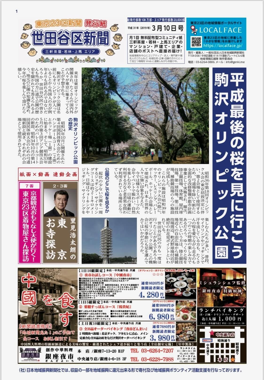 世田谷区新聞