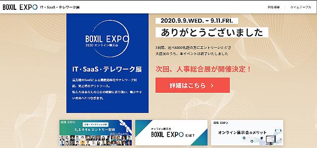 BOXIL EXPO 2020 IT・SaaS・テレワーク展