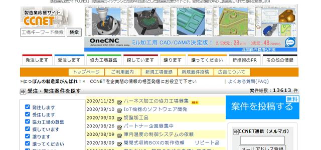 CCNETキャプチャ画像