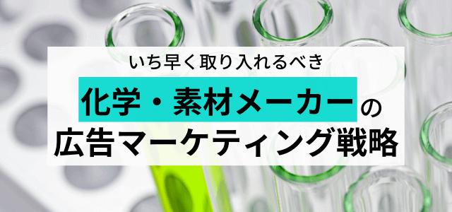 【化学・素材メーカーの広告マーケティング】顧客獲得のための新戦略