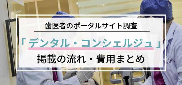 歯科医院の検索サイト「デンタル・コンシェルジュ」への掲載料金・評判は?