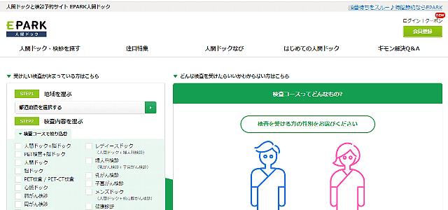 E PARK 人間ドック