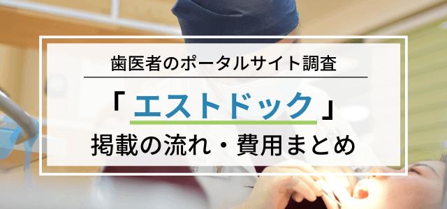 歯科予約サイト「エストドック」の掲載料金・評判まとめ