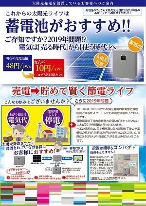チームカスガイ蓄電池チラシ広告事例