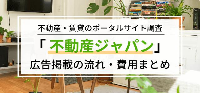「不動産ジャパン」の掲載料金や特徴評判をリサーチ