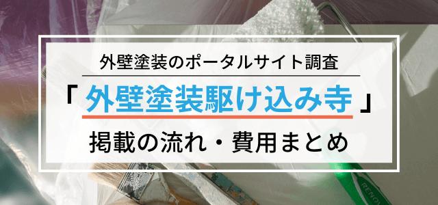 「外壁塗装駆け込み寺」広告掲載の流れ・料金・評判を調査