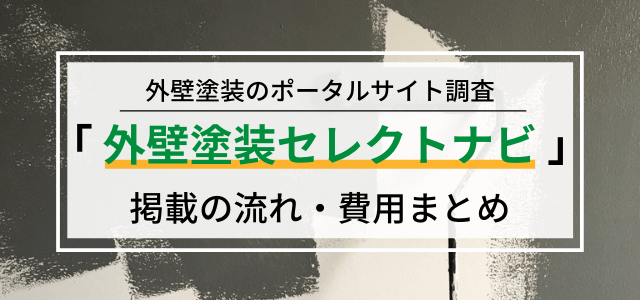「外壁塗装セレクトナビ」広告掲載の流れ・登録料金・評判を調査