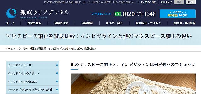 銀座クリアデンタルの公式サイト