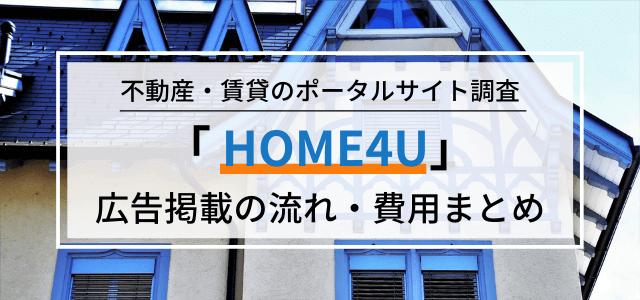HOME4U(ホームフォーユー)の広告掲載料金や評判をリサーチ