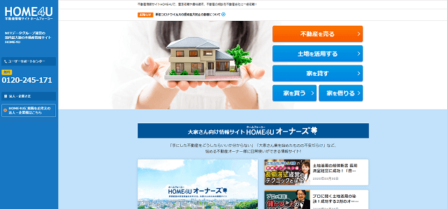 HOME4U公式サイトキャプチャ画像