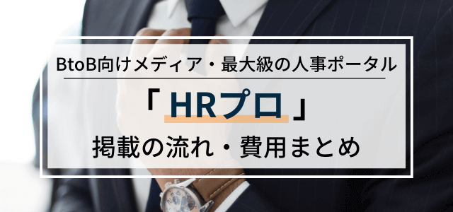 人事ポータル「HRプロ」の広告掲載の方法・料金・評判をリサーチ