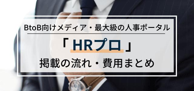 「HRプロ」の広告掲載の方法・料金・評判をリサーチ