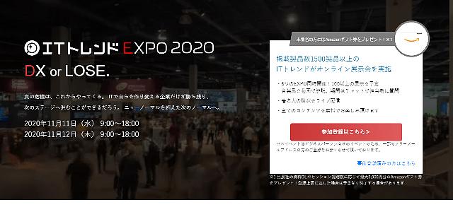 ITトレンドEXPO2020